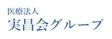 医療法人実昌会グループ