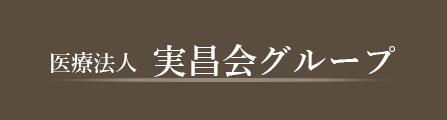 医療法人 実昌会グループは医療に特化した在宅療養支援グループです。