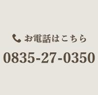 お問合せはこちら→0835-27-0350